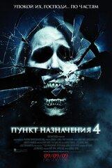 Постер к фильму «Пункт назначения 4»