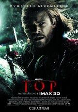 Постер к фильму «Тор IMAX 3D»