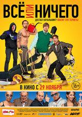Постер к фильму «Все или ничего»