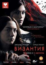 Постер к фильму «Византия»