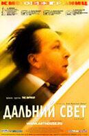 Постер к фильму «Дальний свет »