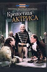 Постер к фильму «Крепостная актриса»