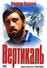 Постер к фильму «Вертикаль»