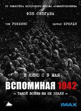 Постер к фильму «Вспоминая 1942»