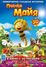 Постер к фильму «Пчелка Майя 3D»