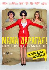 Постер к фильму «Мама дарагая!»