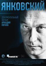 Постер к фильму «Янковский»