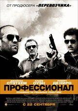 Постер к фильму «Профессионал»