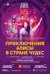 Постер к фильму «Приключения Алисы в стране чудес»