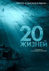 Постер к фильму «20 Жизней»