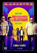 Постер к фильму «Добро пожаловать в Акапулько»