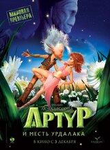 Постер к фильму «Артур и месть Урдалака»