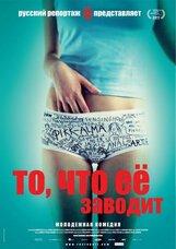 Постер к фильму «То, что ее заводит»