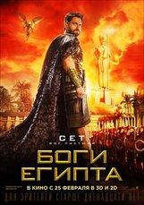 Постер к фильму «Боги Египта IMAX 3D»