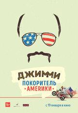 Постер к фильму «Джимми — покоритель Америки»