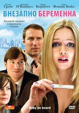 Постер к фильму «Внезапно беременна»