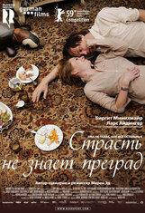 Постер к фильму «Страсть не знает преград»