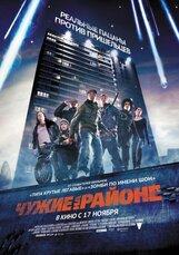 Постер к фильму «Чужие на районе»