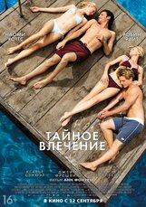 Постер к фильму «Тайное влечение»