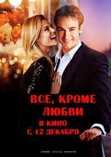 Постер к фильму «Все, кроме любви»