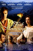 Постер к фильму «Граф Монтенегро»