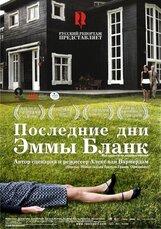 Постер к фильму «Последние дни Эммы Бланк»