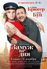 Постер к фильму «Замуж на 2 дня»