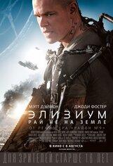 Постер к фильму «Элизиум - рай не на Земле IMAX»