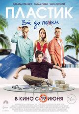 Постер к фильму «Пластик»