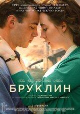 Постер к фильму «Бруклин»