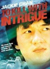 Постер к фильму «Убить с интригой»