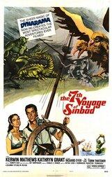 Постер к фильму «Седьмое путешествие Синдбада»