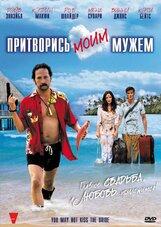 Постер к фильму «Притворись моим мужем»