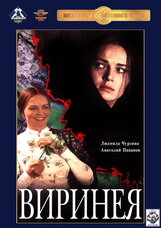 Постер к фильму «Виринея»