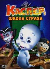 Постер к фильму «Каспер: Школа страха»