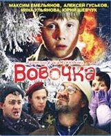 Постер к фильму «Вовочка»