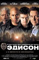 Постер к фильму «Эдисон»