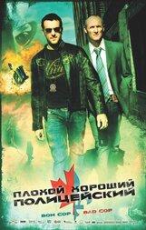 Постер к фильму «Плохой хороший полицейский»
