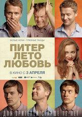 Постер к фильму «Питер. Лето. Любовь»