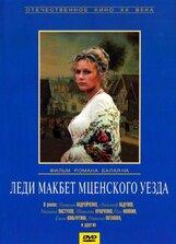 Постер к фильму «Леди Макбет Мценского уезда»