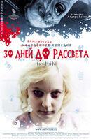Постер к фильму «30 дней до рассвета»
