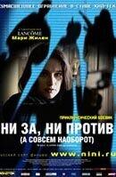 Постер к фильму «Ни за, ни против, а совсем наоборот»