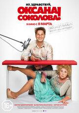 Постер к фильму «Ну, здравствуй, Оксана Соколова!»