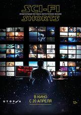 Постер к фильму «Sci-Fi Shorts»