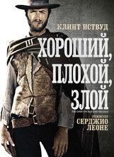 Постер к фильму «Хороший, плохой, злой»