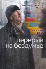 Постер к фильму «Перерыв на бездумье»