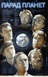 Постер к фильму «Парад планет»