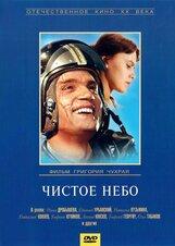 Постер к фильму «Чистое небо»