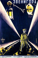 Постер к фильму «Звенигора»