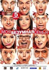 Постер к фильму «Моя безумная семья»
